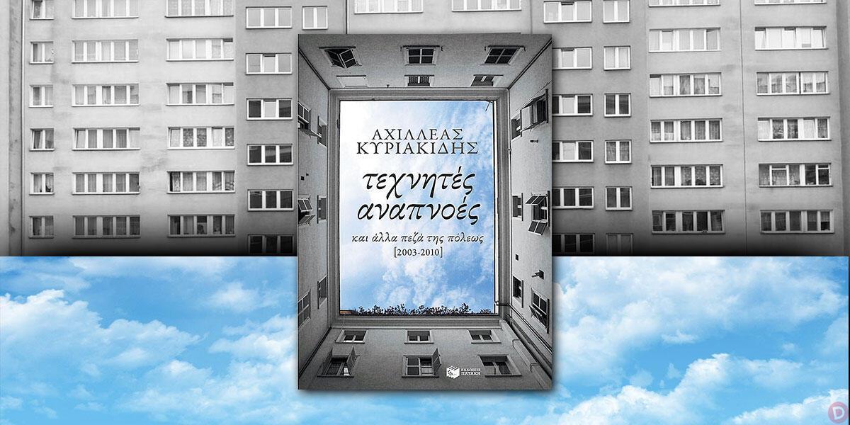 Αχιλλέας Κυριακίδης: «Τεχνητές αναπνοές» κριτική του Χρίστου Παπαγεωργίου