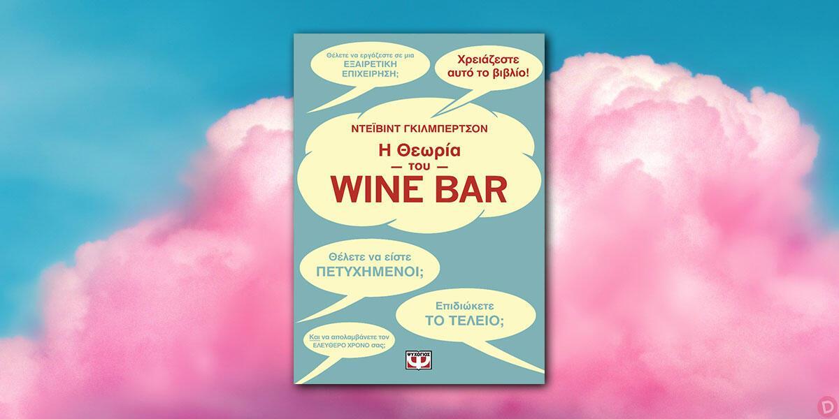 David Gilbertson: «Η θεωρία του wine bar»