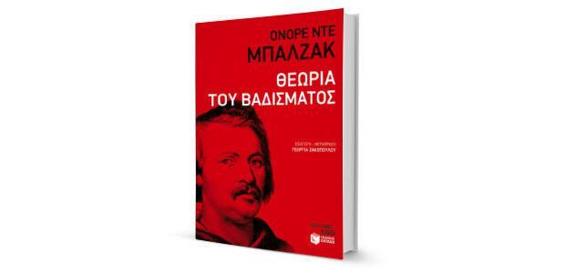 Θεωρία του βαδίσματος Ονορέ ντε Μπαλζάκ Μετάφραση: Γεωργία Ζακοπούλου Πατάκης