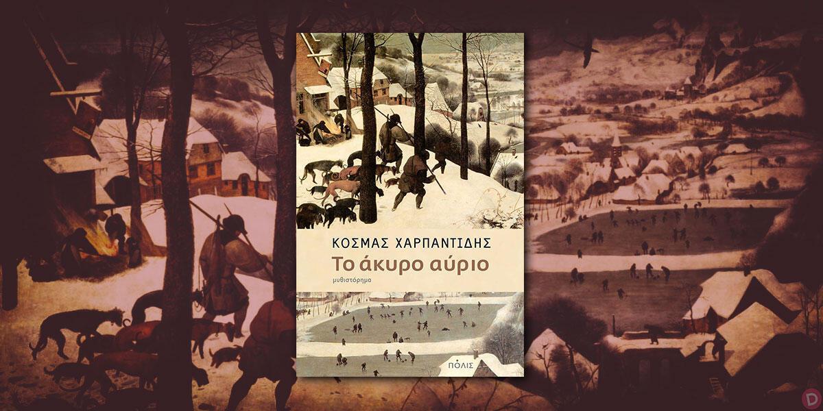 Κοσμάς Χαρπαντίδης: «Το άκυρο αύριο» κριτική του Χρίστου Παπαγεωργίου