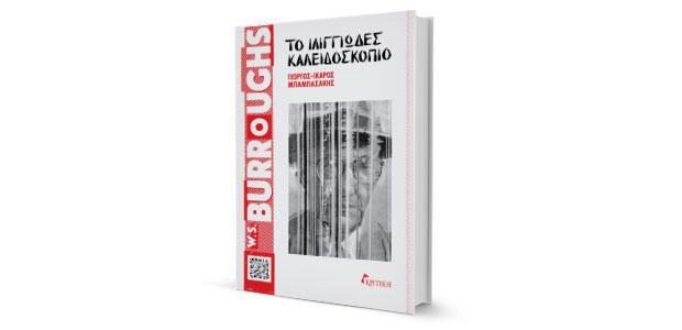 Γ. Ί. Μπαμπασάκης: «William S. Burroughs – Το ιλιγγιώδες καλειδοσκόπιο» κριτική της Διώνης Δημητριάδου