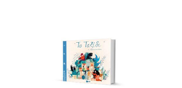 Το ταξίδι Φραντσέσκα Σάννα Μετάφραση: Μαρία Παπαγιάννη Πατάκης