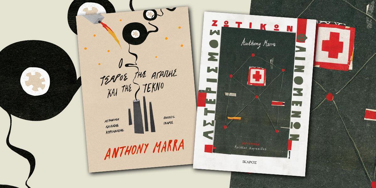 «Στον αστερισμό του Anthony Marra» κριτική του Θανάση Λιακόπουλου