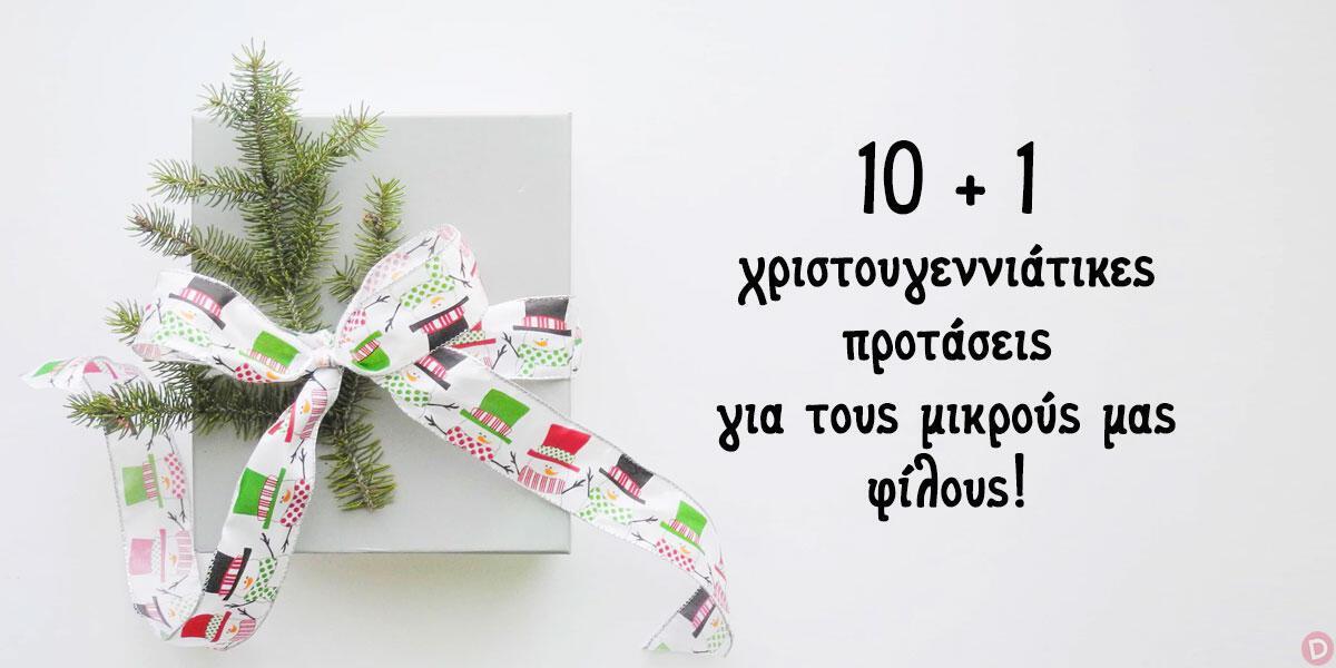 10 + 1 χριστουγεννιάτικες προτάσεις για τους μικρούς μας φίλους!