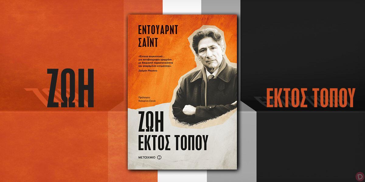 Edward Said: «Ζωή εκτός τόπου» κριτική της Ανθούλας Δανιήλ