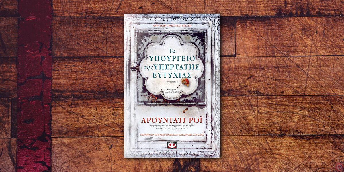 Arundhati Roy: «Το υπουργείο της υπέρτατης ευτυχίας»