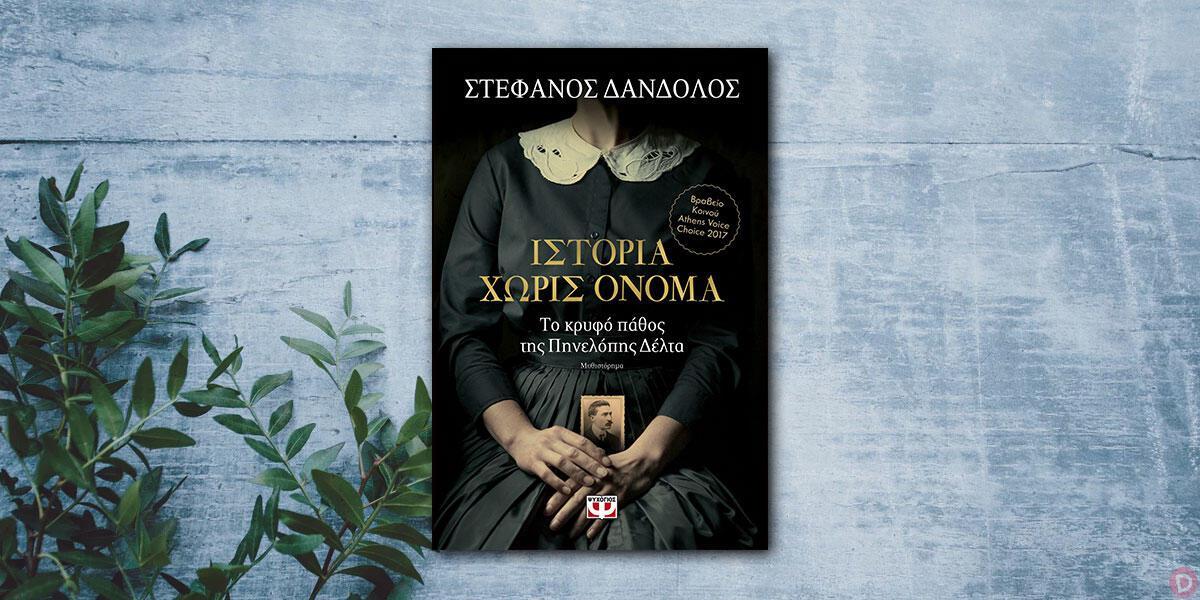 Στέφανος Δάνδολος: «Ιστορία χωρίς όνομα»