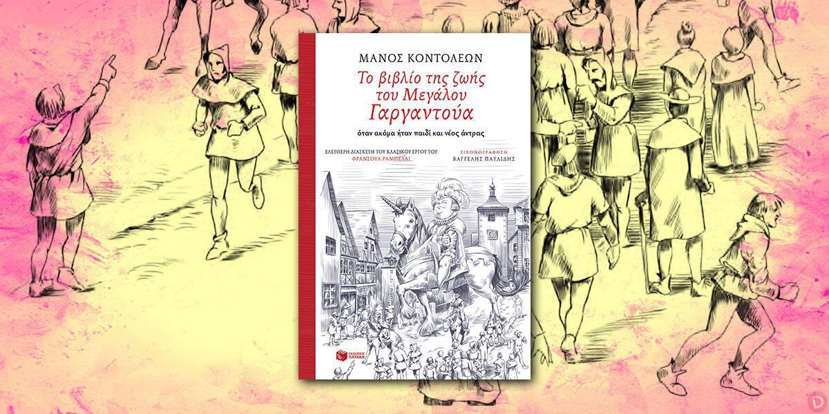 Μάνος Κοντολέων: «Το βιβλίο της ζωής του Μεγάλου Γαργαντούα…»