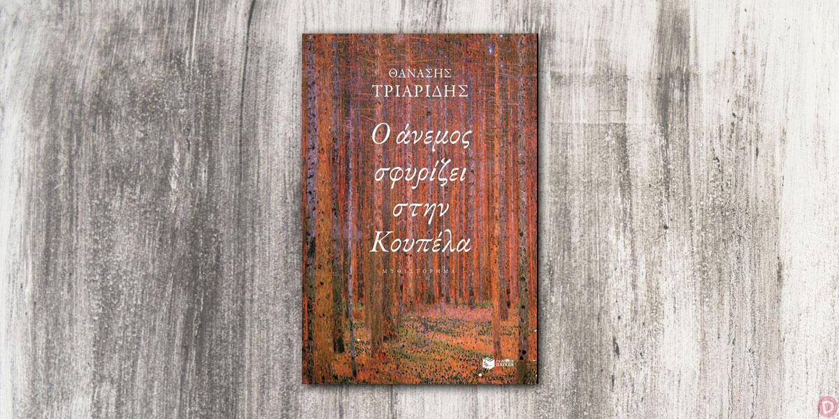 Θανάσης Τριαρίδης: «Ο άνεμος σφυρίζει στην Κουπέλα»