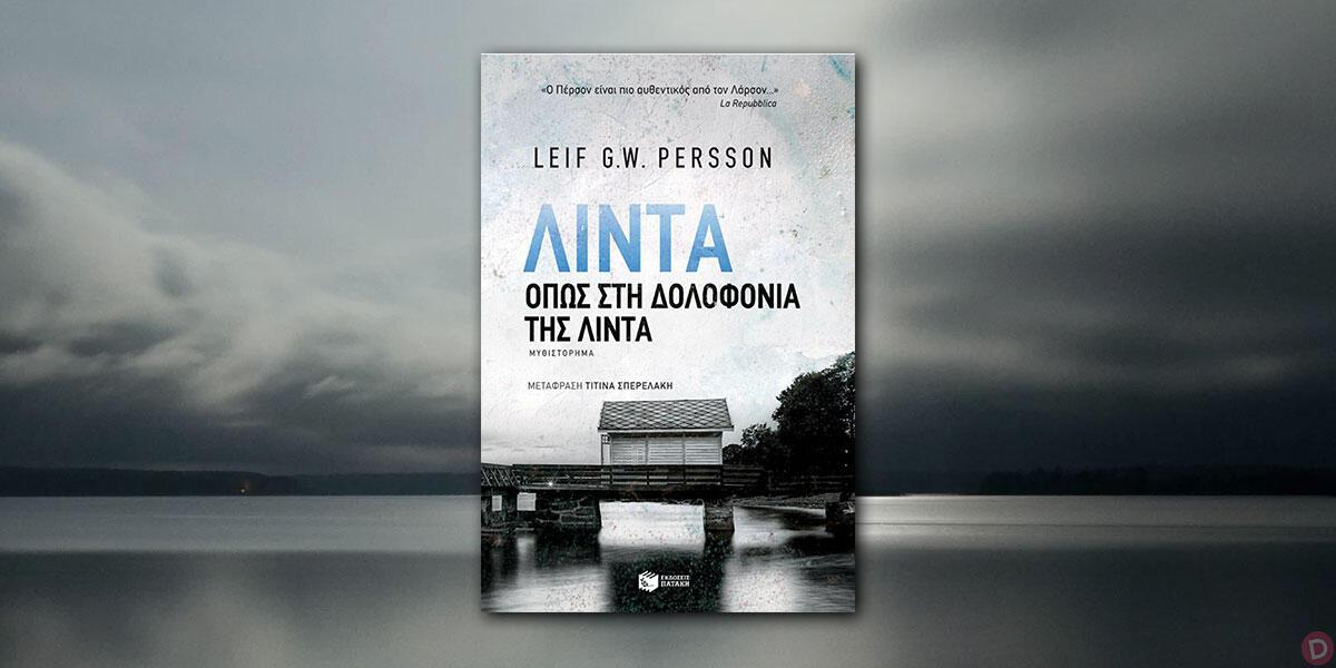 Leif G.W. Persson: «Λίντα»