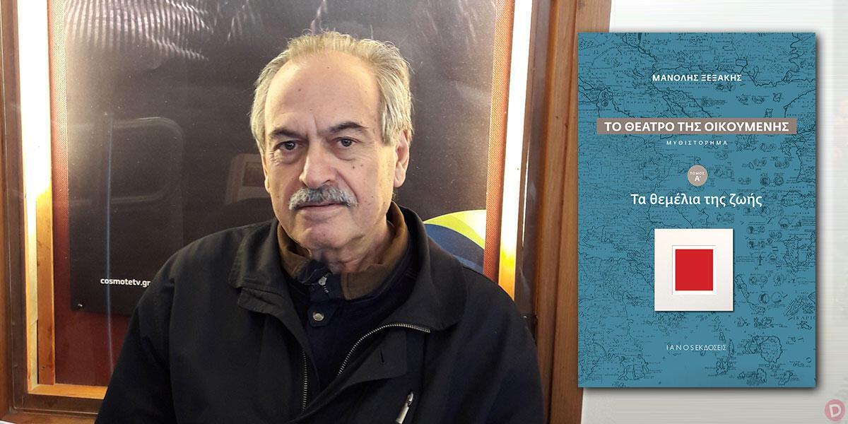 Μανόλης Ξεξάκης: συνέντευξη στη Χαριτίνη Μαλισσόβα