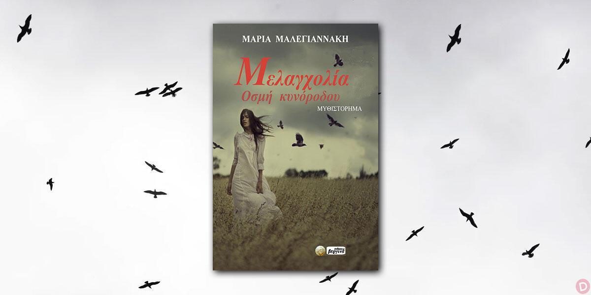 Μαρία Μαλεγιαννάκη: «Μελαγχολία: Οσμή κυνόροδου»