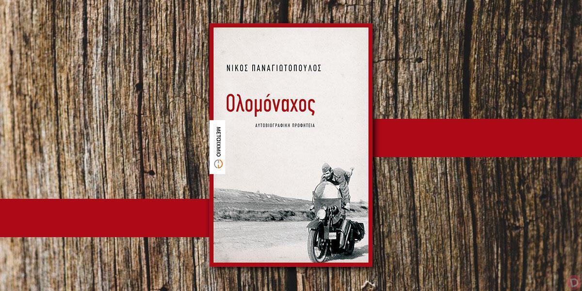 Νίκος Παναγιωτόπουλος: «Ολομόναχος»