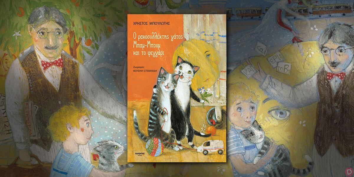 Χρήστος Μπουλώτης: «Ο ρακοσυλλέκτης γάτος Μπαμ-Μπουμ και το φεγγάρι»