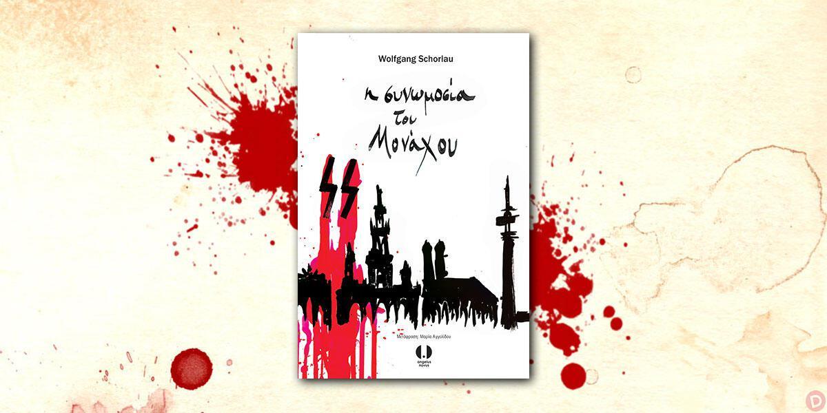 Schorlau Wolfgang: «Η συνωμοσία του Μονάχου»