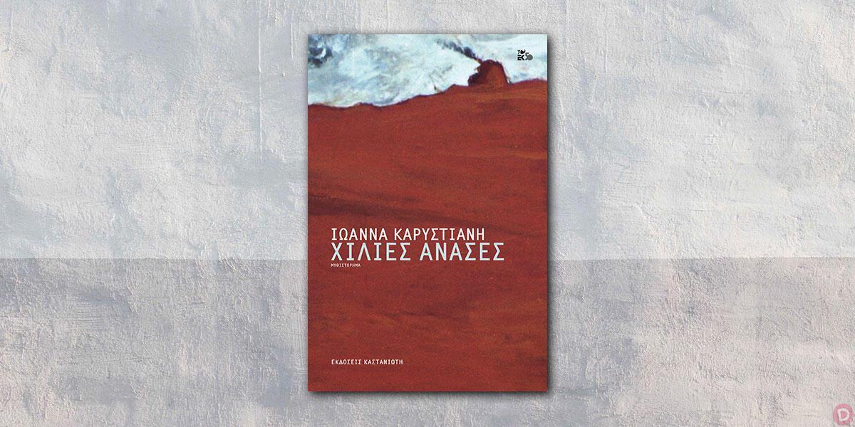 Ιωάννα Καρυστιάνη: «Χίλιες ανάσες»