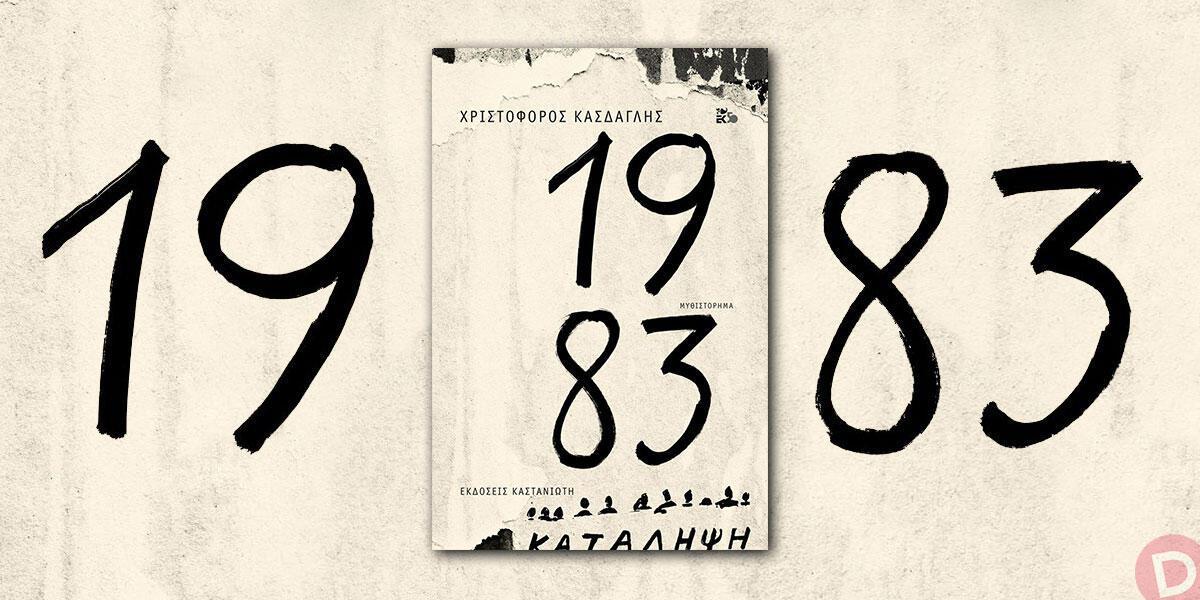 Χριστόφορος Κάσδαγλης: «1983»