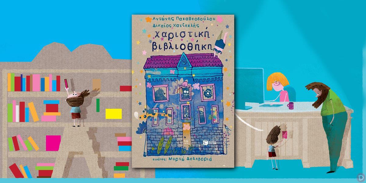 Αντώνης Παπαθεοδούλου – Δικαίος Χατζηπλής: «Χαριστική βιβλιοθήκη»
