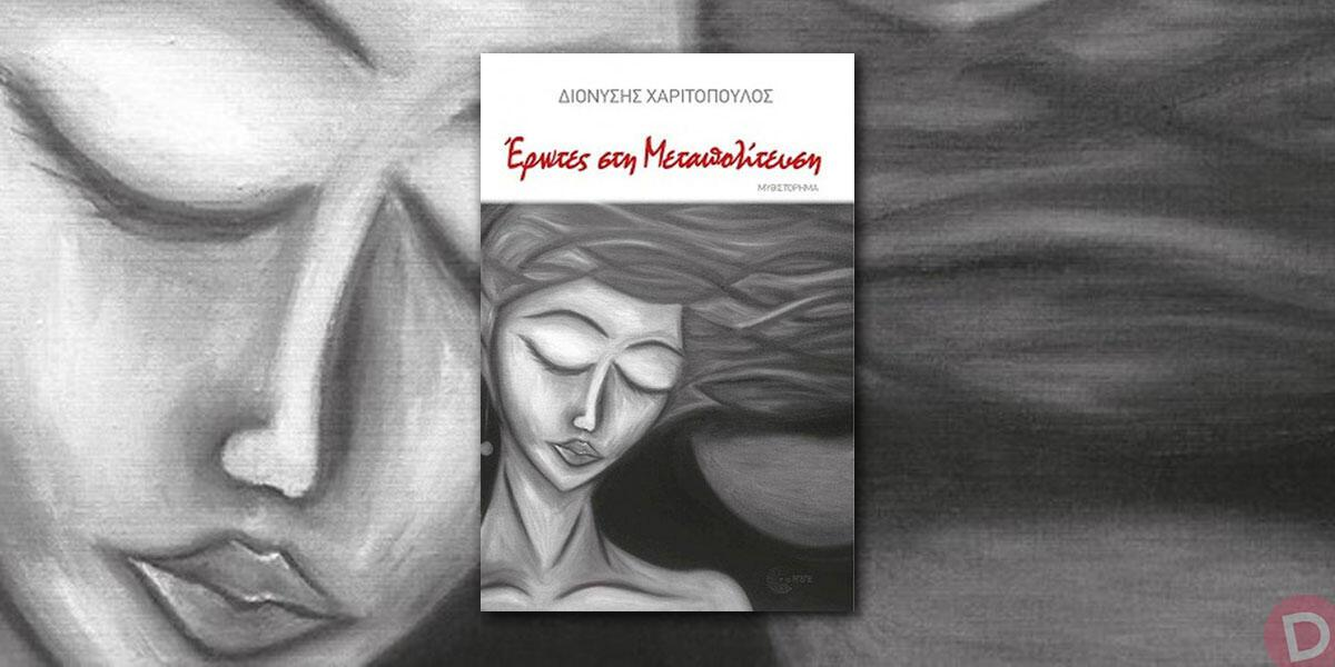 Διονύσης Χαριτόπουλος: «Έρωτες στη Μεταπολίτευση»