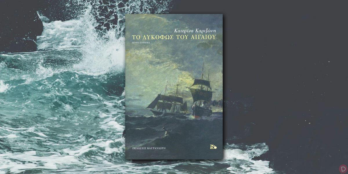 Κατερίνα Καριζώνη: «Το λυκόφως του Αιγαίου»