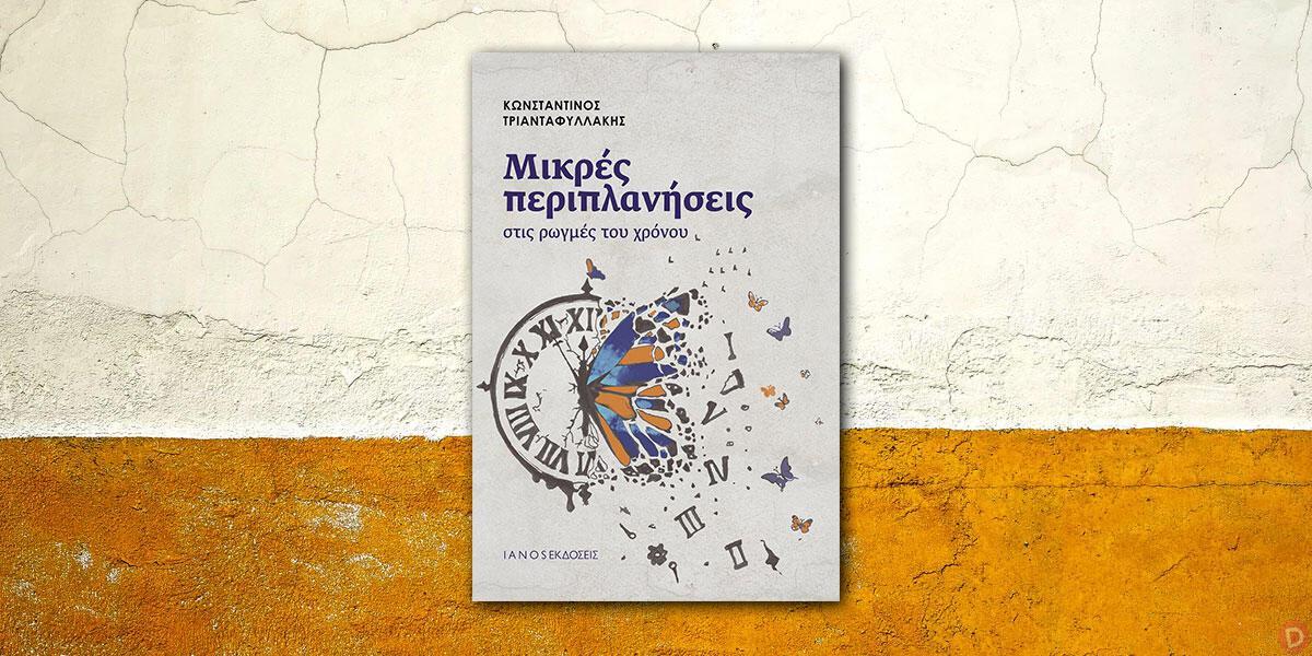 Κωνσταντίνος Τριανταφυλλάκης: «Μικρές περιπλανήσεις στις ρωγμές του χρόνου»