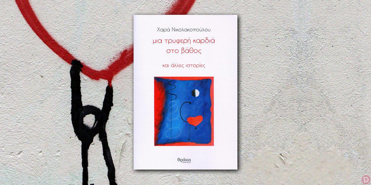 Χαρά Νικολακοπούλου: «Μια τρυφερή καρδιά στο βάθος»