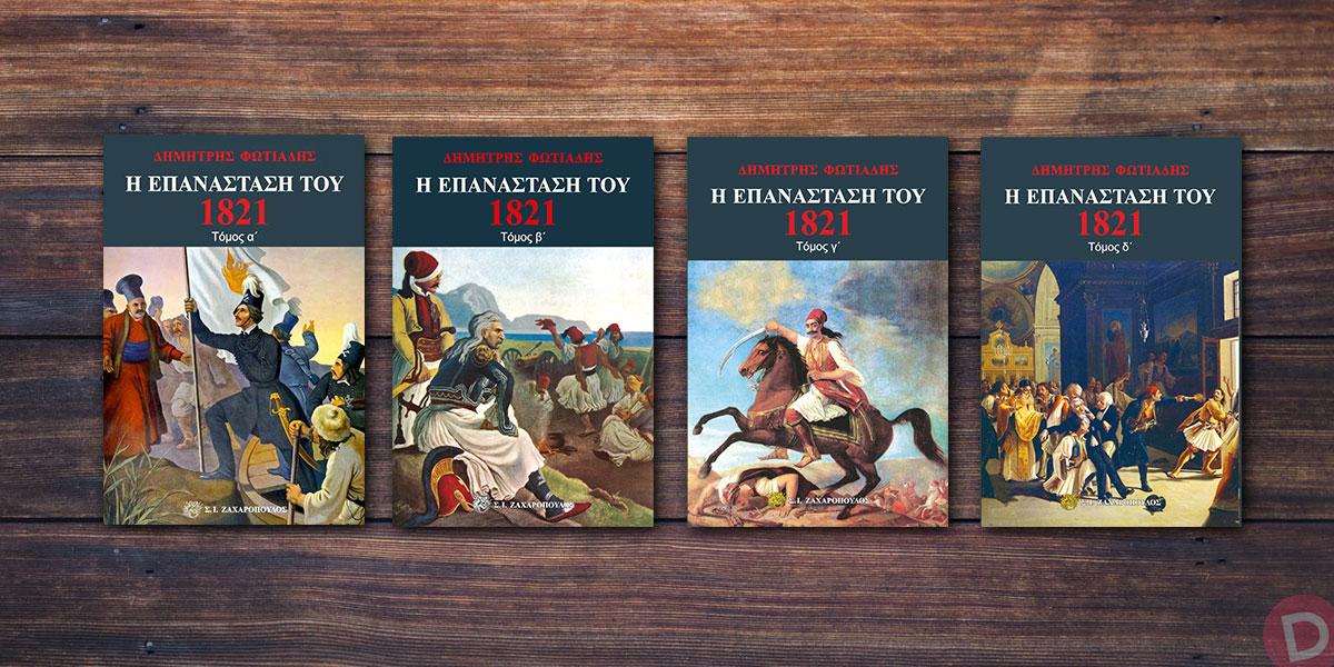 Δημήτρης Φωτιάδης: «Η Επανάσταση του 1821 (4 τόμοι)»