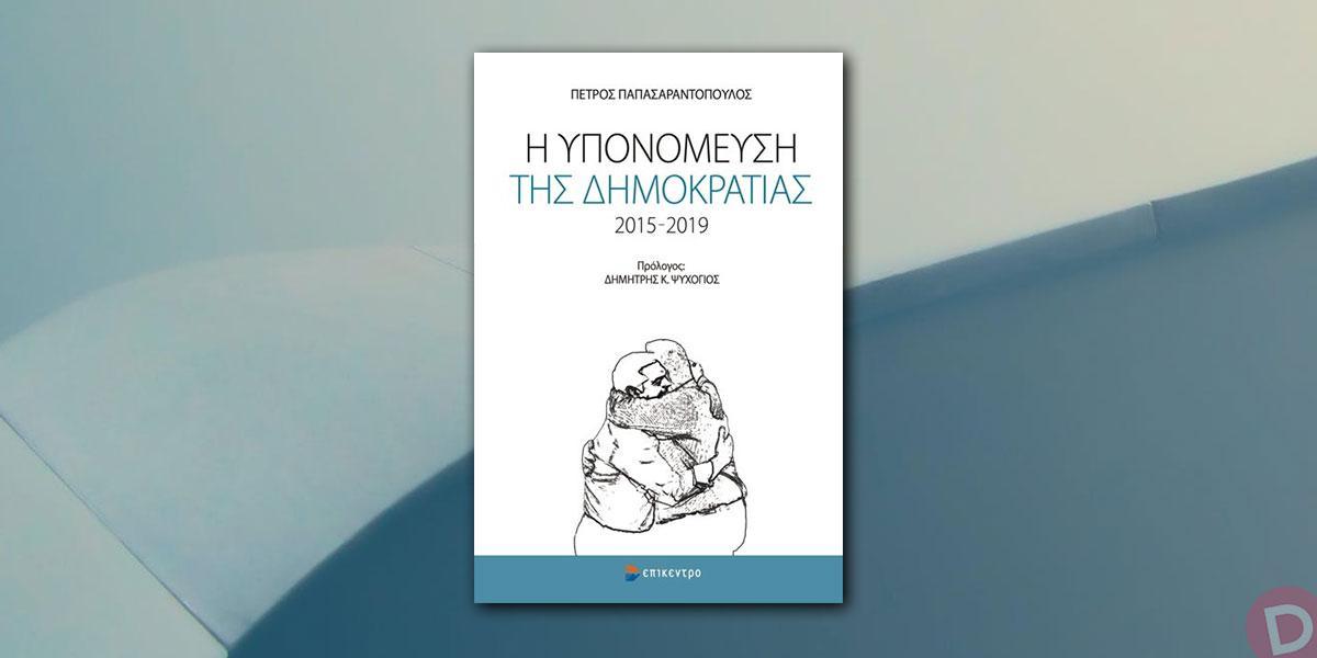 Πέτρος Παπασαραντόπουλος: «Η υπονόμευση της δημοκρατίας, 2015-2019»