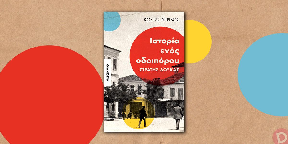 Κώστας Ακρίβος: «Ιστορία ενός οδοιπόρου: Στρατής Δούκας»