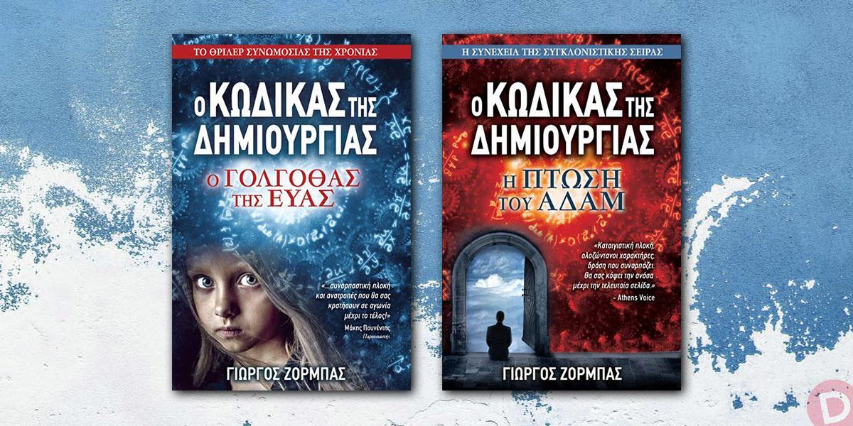 Γιώργος Ζορμπάς: «Ο κώδικας της Δημιουργίας (βιβλία I και II)»