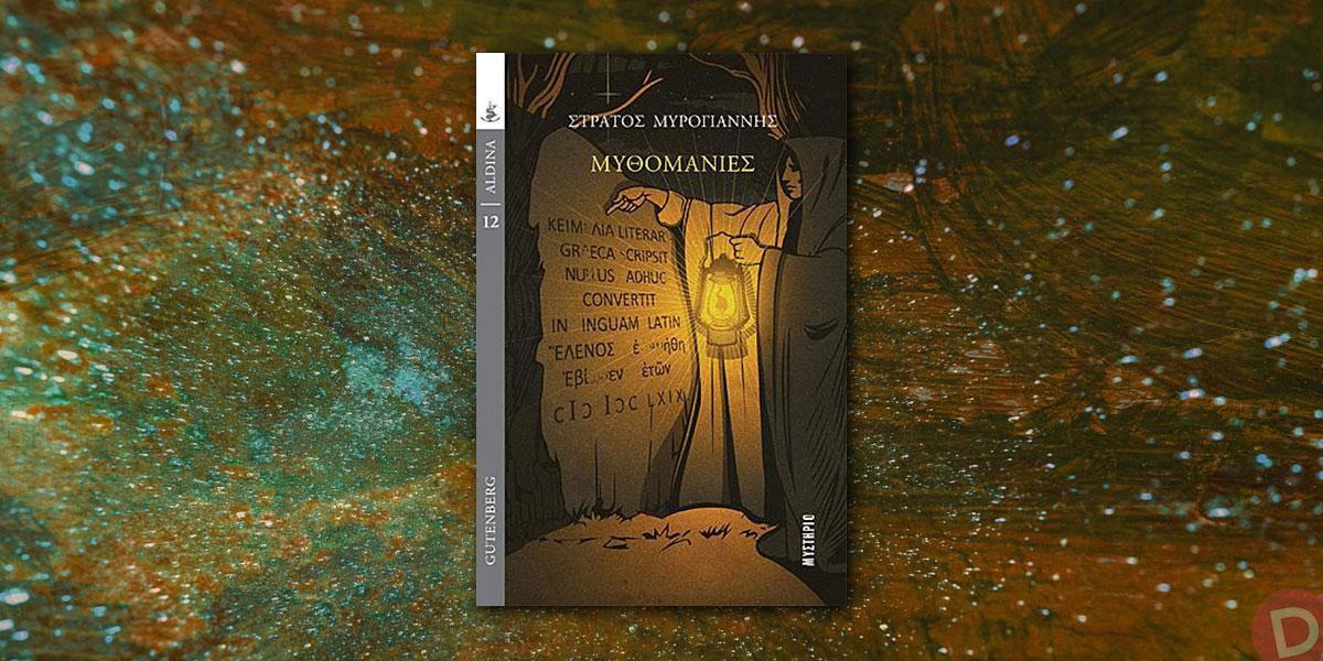 Στράτος Μυρογιάννης: «Μυθομανίες»