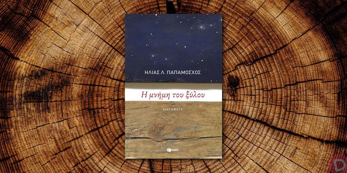 Ηλίας Λ. Παπαμόσχος: «Η μνήμη του ξύλου»