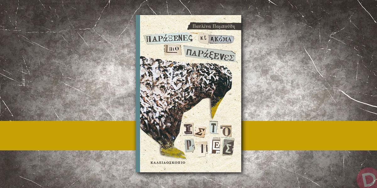 Παυλίνα Παμπούδη: «Παράξενες κι ακόμα πιο παράξενες ιστορίες»