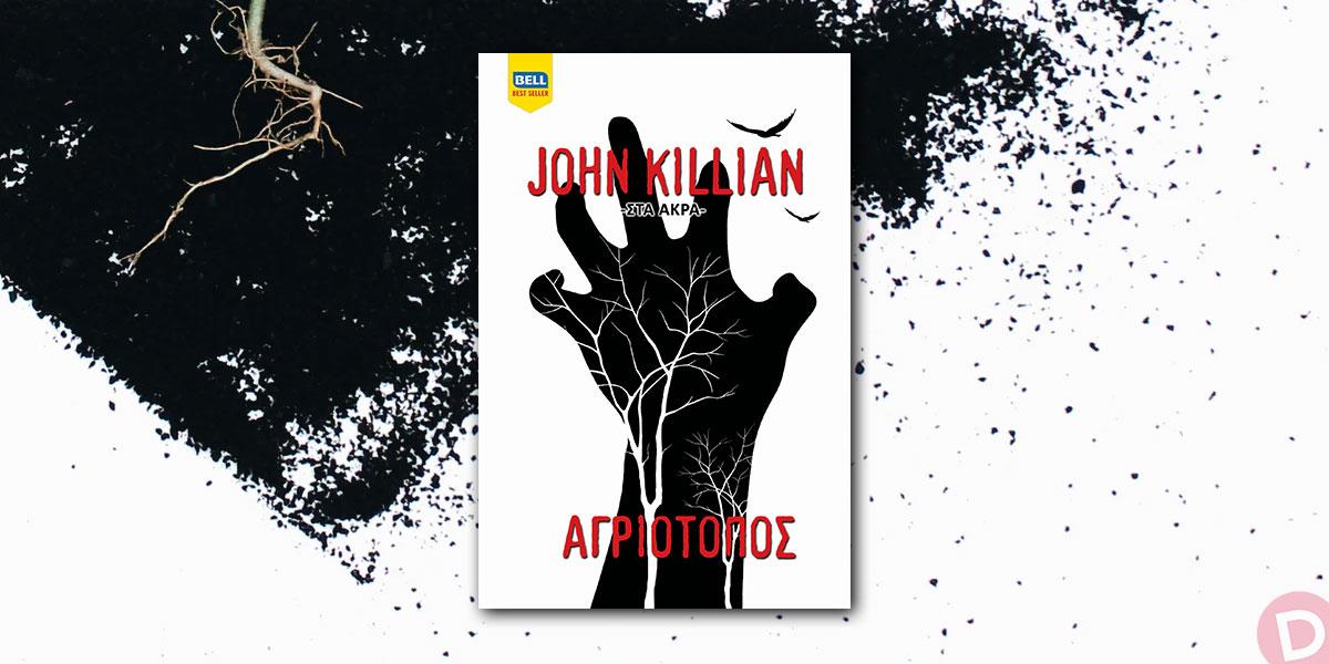 John Killian: «Αγριότοπος»