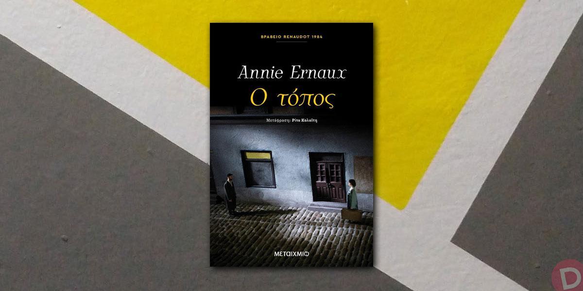 Annie Ernaux: «Ο τόπος»