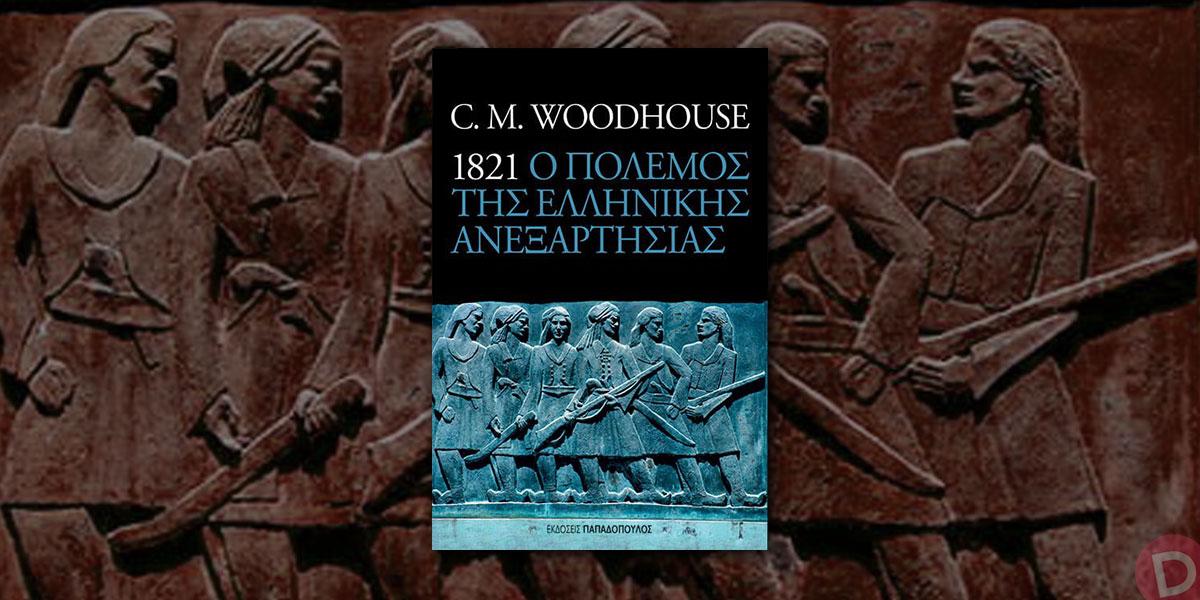 C.M. Woodhouse: «1821: Ο πόλεμος της ελληνικής ανεξαρτησίας»