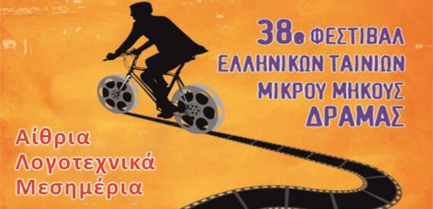 «Αίθρια Λογοτεχνικά Μεσημέρια» στο κινηματογραφικό Φεστιβάλ Δράμας