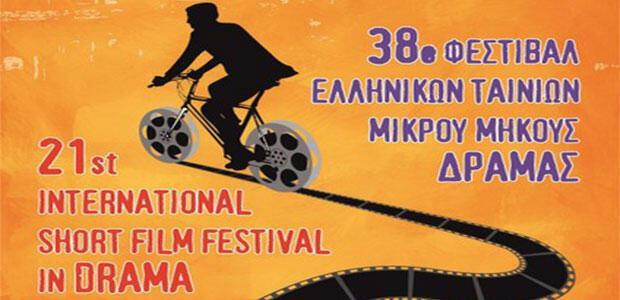 38ο Φεστιβάλ Ελληνικών Ταινιών Μικρού Μήκους Δράμας