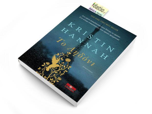 Το αηδόνι Kristin Hannah Μετάφραση: Χριστίνα Σωτηροπούλου Κλειδάριθμος