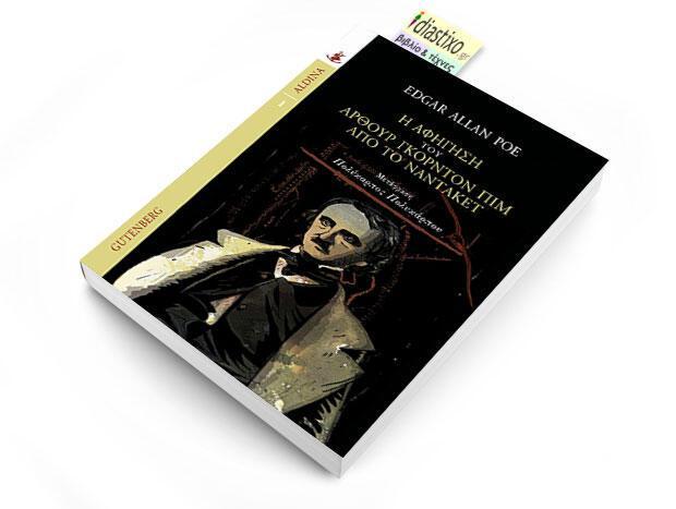 Η αφήγηση του Άρθουρ Γκόρντον Πιμ από το Ναντάκετ Edgar Allan Poe