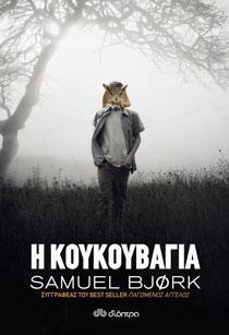 Η κουκουβάγια Samuel Bjork Mετάφραση: Δέσποινα Παπαγρηγοράκη Διόπτρα