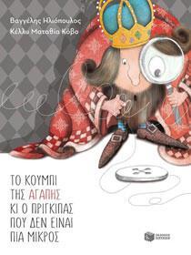 Το κουμπί της αγάπης κι ο πρίγκιπας που δεν είναι πια μικρός Βαγγέλης Ηλιόπουλος Εικονογράφηση: Κέλλυ Ματαθία Κόβο Πατάκης