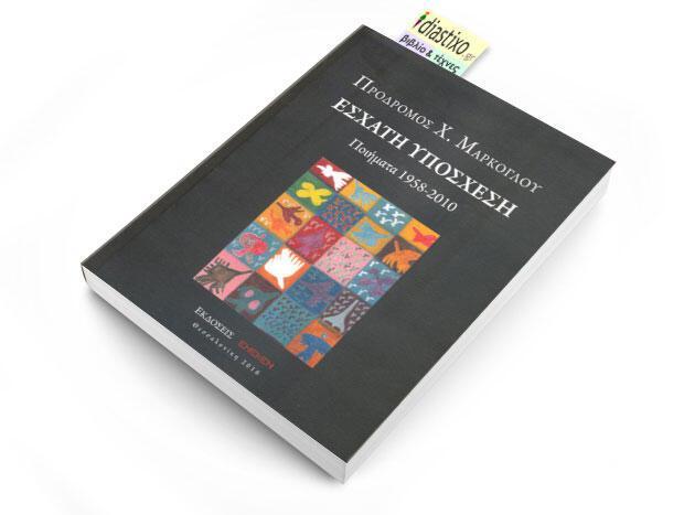 Έσχατη υπόσχεση Ποιήματα 1958-2010 Πρόδρομος Χ. Μάρκογλου Ένεκεν