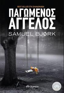 Παγωμένος άγγελος Samuel Bjork Μετάφραση: Κρυστάλλη Γλυνιαδάκη Διόπτρα