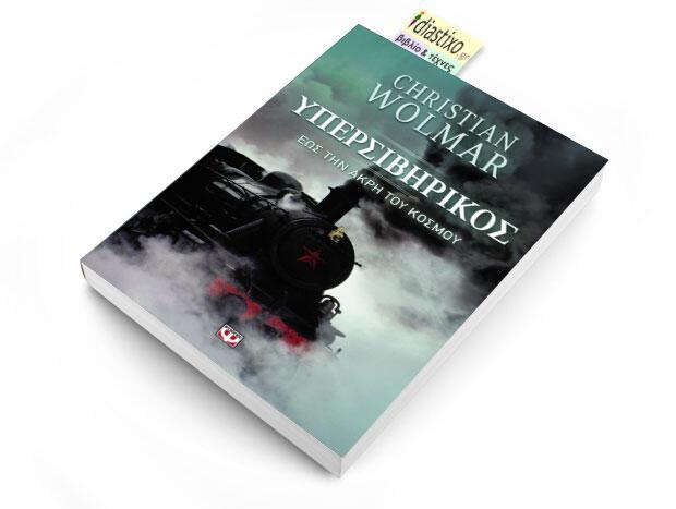 Υπερσιβηρικός Έως την άκρη του κόσμου Christian Wolmar Μετάφραση: Δημήτριος Σταυρόπουλος Ψυχογιός