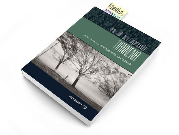 Γιάννενα, Μια πόλη στη λογοτεχνία Επιμέλεια: Χριστόφορος Μηλιώνης e-book Μεταίχμιο