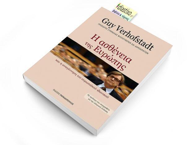 Η ασθένεια της Ευρώπης και η αναγέννηση του ευρωπαϊκού ιδανικού Guy Verhofstadt Μετάφραση: Μαργαρίτα Μπονάτσου Παπαδόπουλος