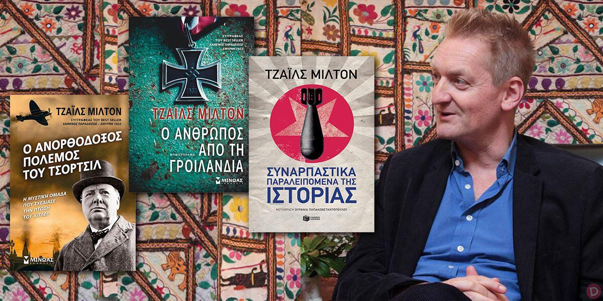 Giles Milton: συνέντευξη στον Ελπιδοφόρο Ιντζέμπελη