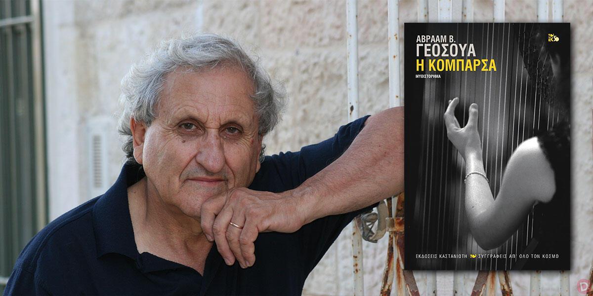 Αβραάμ Β. Γεοσούα: συνέντευξη στον Ελπιδοφόρο Ιντζέμπελη