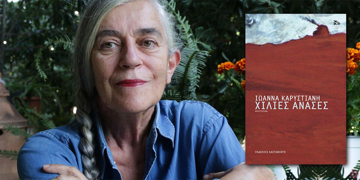 Ιωάννα Καρυστιάνη: συνέντευξη στον Ελπιδοφόρο Ιντζέμπελη